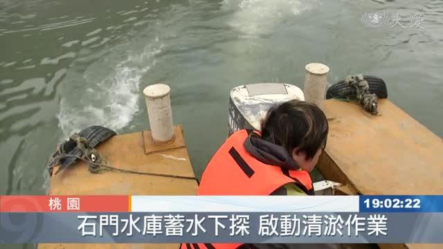 石門水庫清淤作業 關於它的守護者們