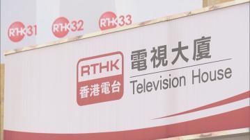 港台至今被抽起三集節目 每集涉兩至五萬製作費