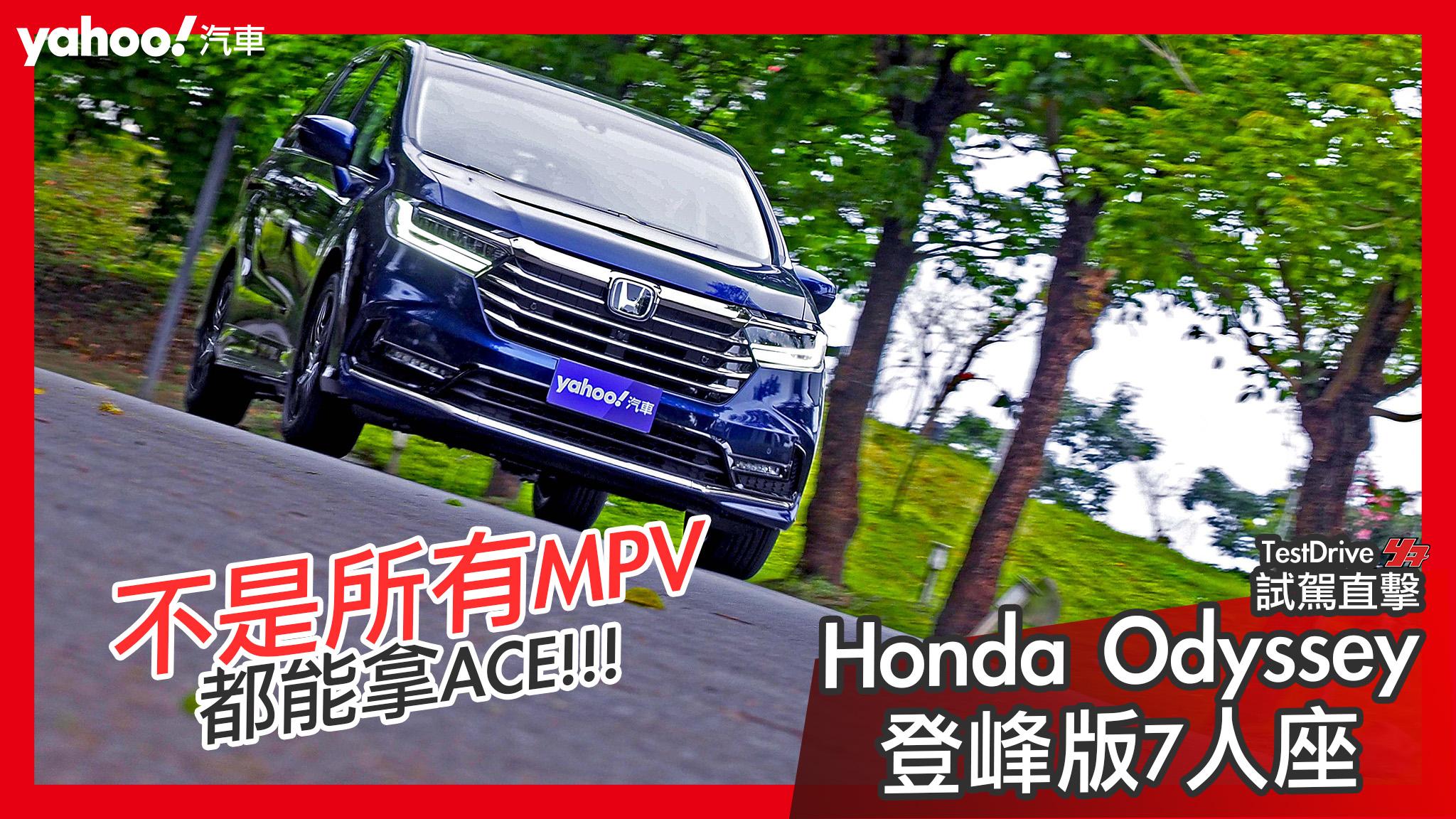 【試駕直擊】不是所有MPV都能拿Ace!2021 Honda Odyssey登峰版七人座小改款試駕