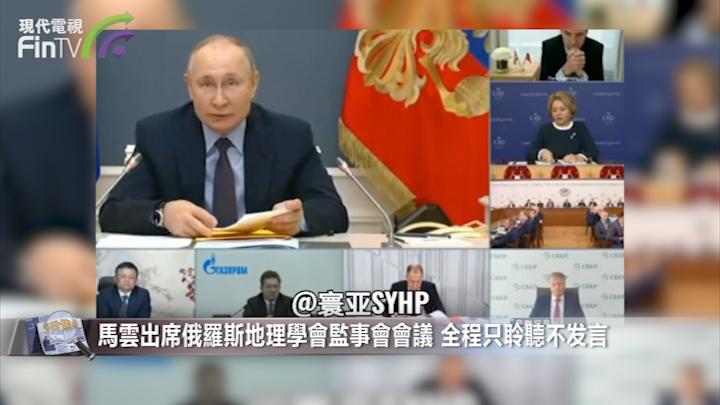 馬雲出席俄羅斯地理學會監事會會議 全程只聆聽不发言