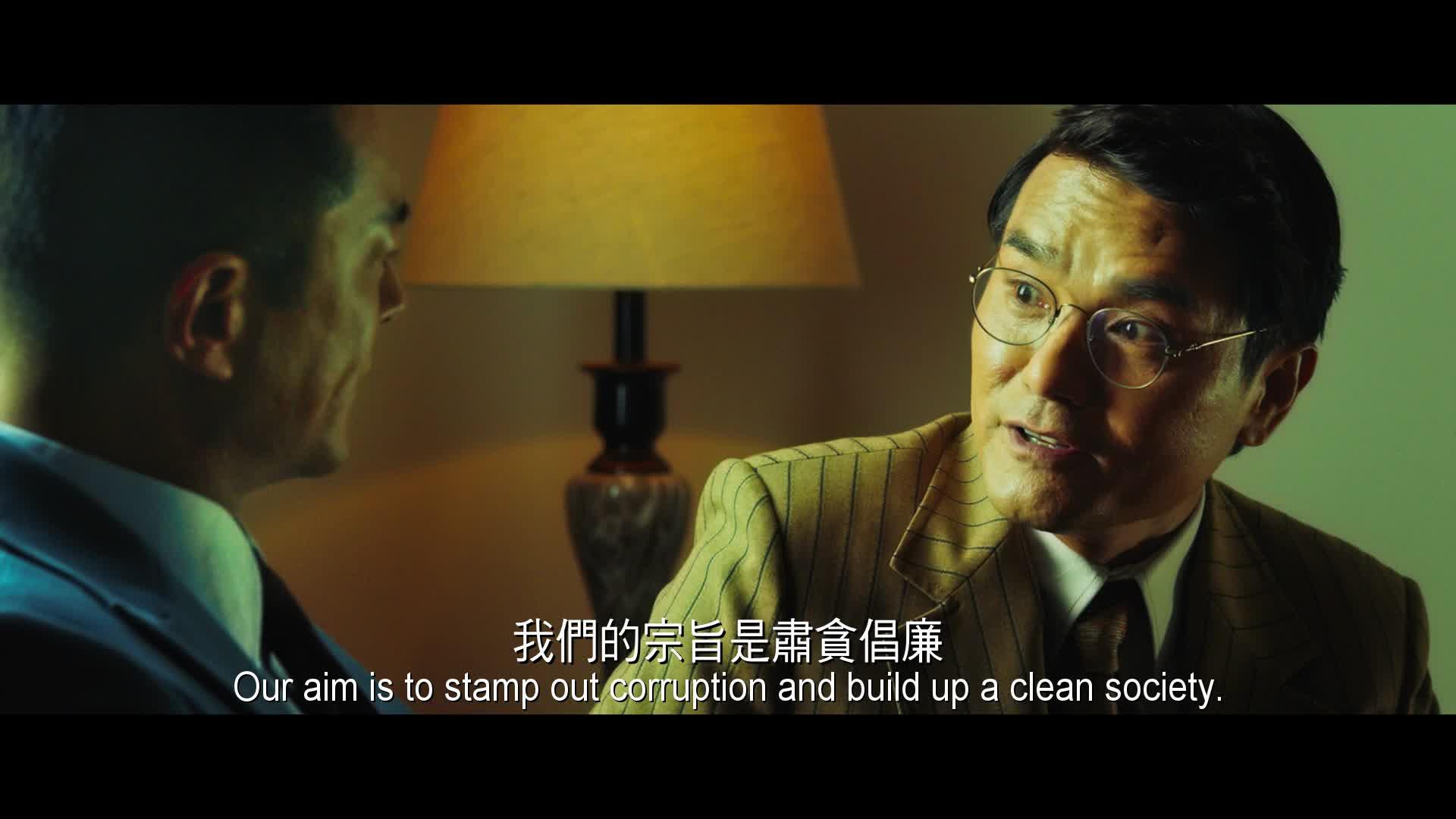 《金錢帝國:追虎擒龍》電影預告