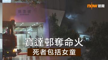 秀茂坪寶達邨單位失火四死 包括一名女童