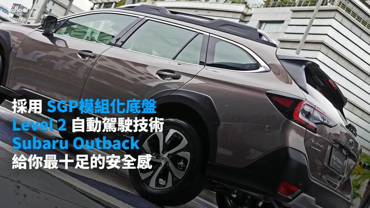 【新車速報】安全級距大幅升級!2021 Subaru大改款Outback單一規格159.8萬起