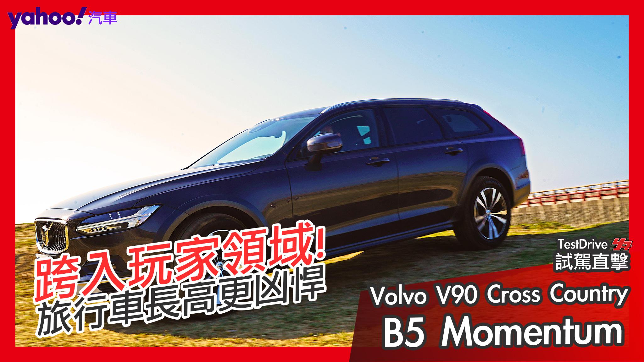 【試駕直擊】跨入玩家領域!2021 Volvo V90 Cross Country B5 Momentum輕越野試駕