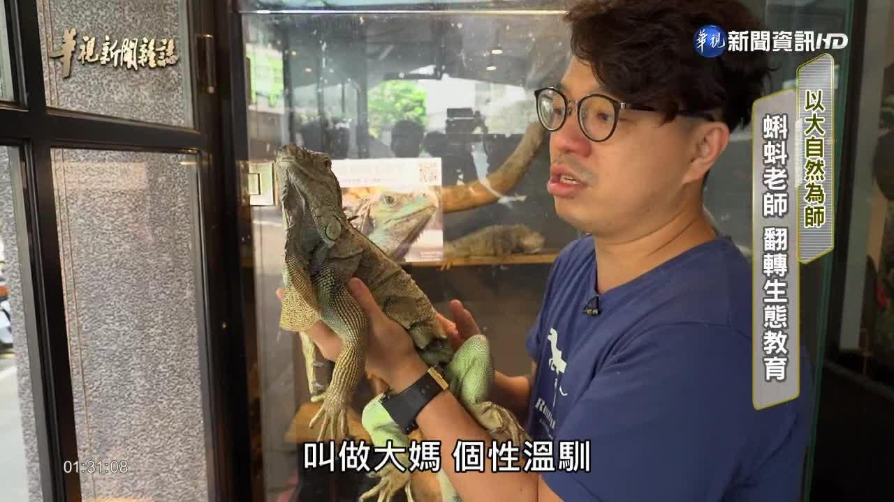 【華視台語新聞雜誌】蝌蚪老師 翻轉生態教育 以大自然為師