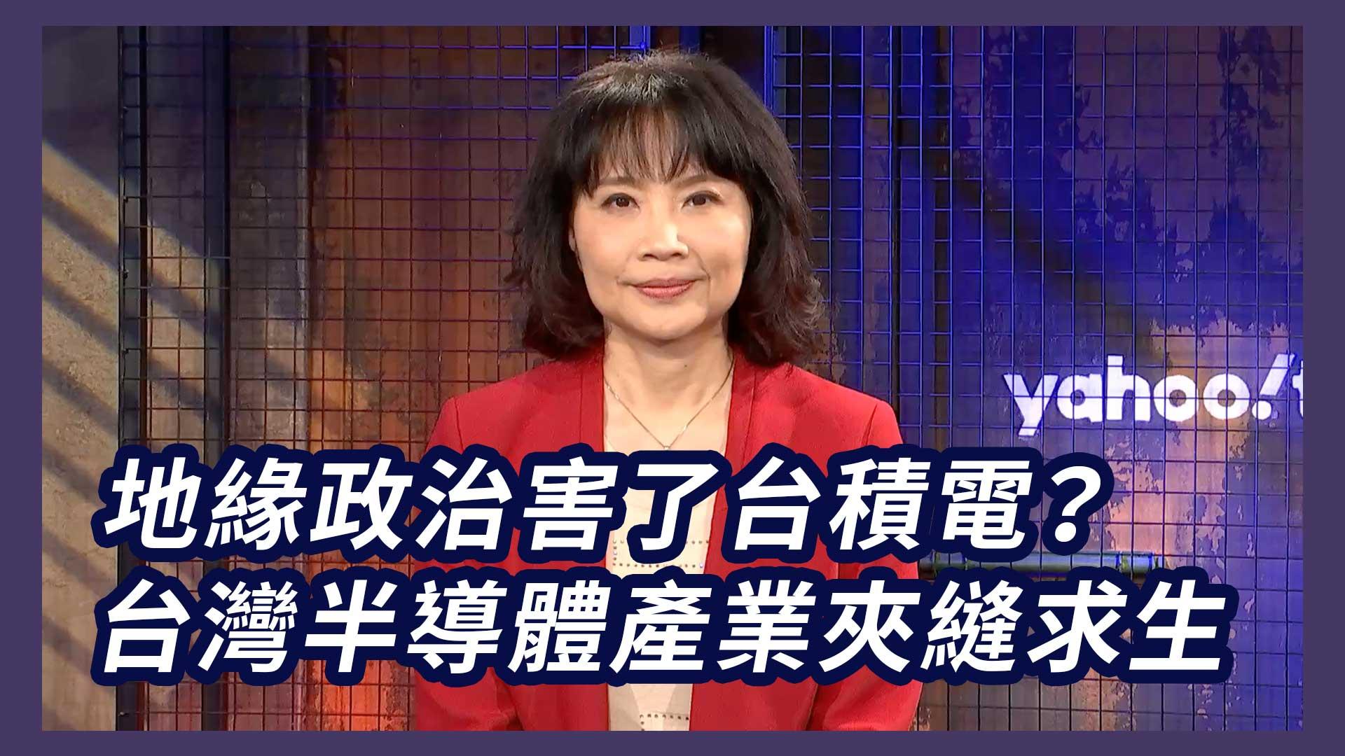 地緣政治害了台積電? 台灣半導體產業夾縫求生!