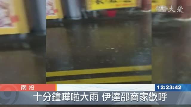 十分鐘的大雨 日月潭商家大呼開心