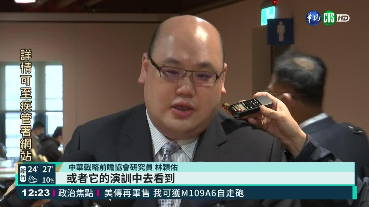 關注台海局勢 美日聯合聲明提「台灣」