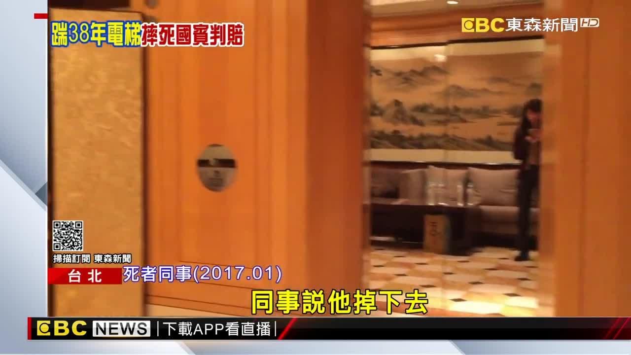 男吃尾牙酒後踹電梯門墜落亡 國賓飯店遭求償2022萬