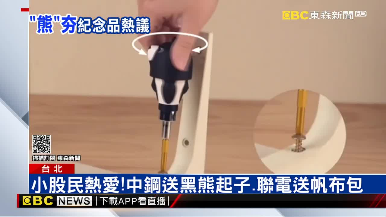 零股族最愛!中鋼紀念品送「黑熊起子工具組」