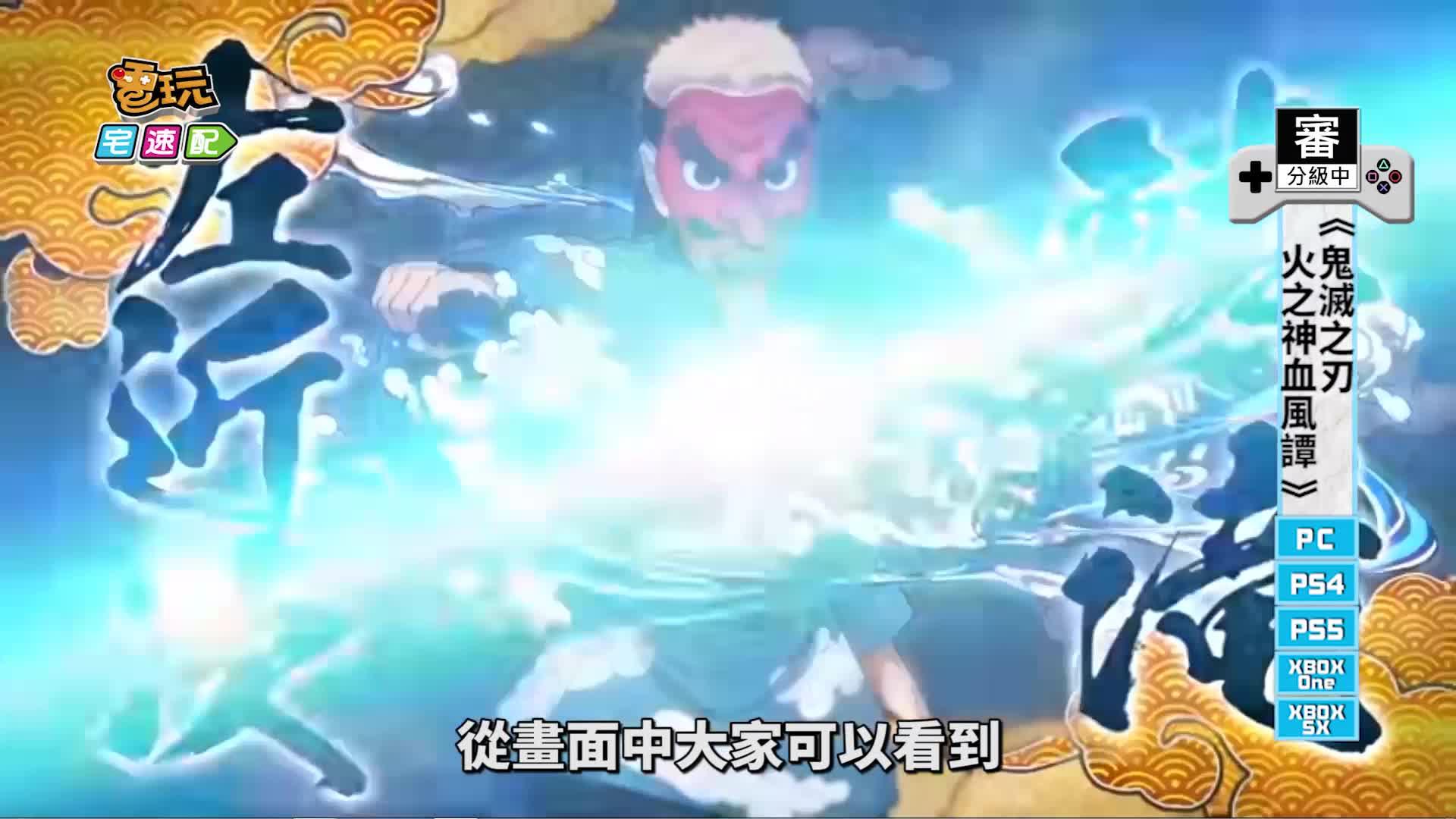 《鬼滅之刃 火之神血風譚》最新角色釋出!這次竟然是「師傅」!