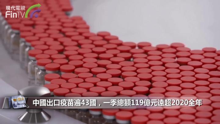 中國出口疫苗遍43國,一季總額119億元遠超2020全年