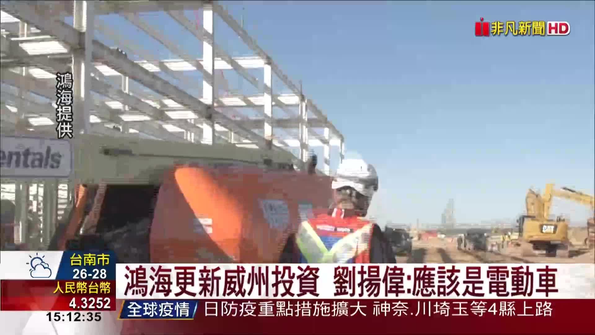 鴻海更新威州投資 劉揚偉:應該是電動車