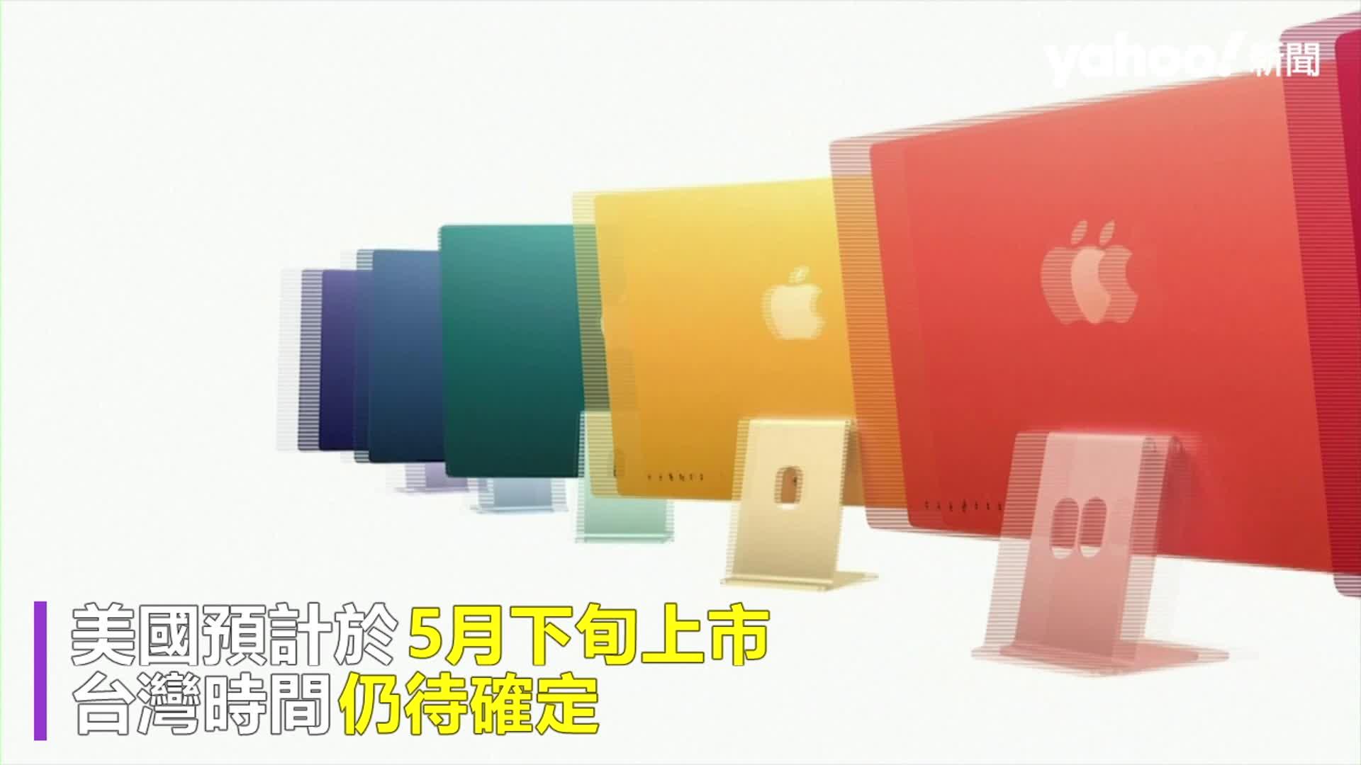 蘋果新品來了 紫色iPhone12、史上最鮮豔iMac、「健忘者救星」AirTag開賣