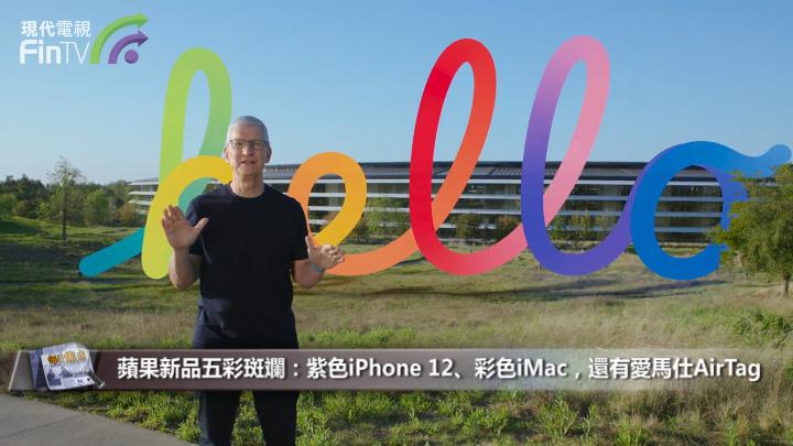 蘋果新品五彩斑斕:紫色iPhone 12、彩色iMac,還有愛馬仕AirTag