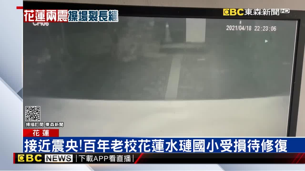 接連2震!百年老校水璉國小籃球場地裂開、水塔倒
