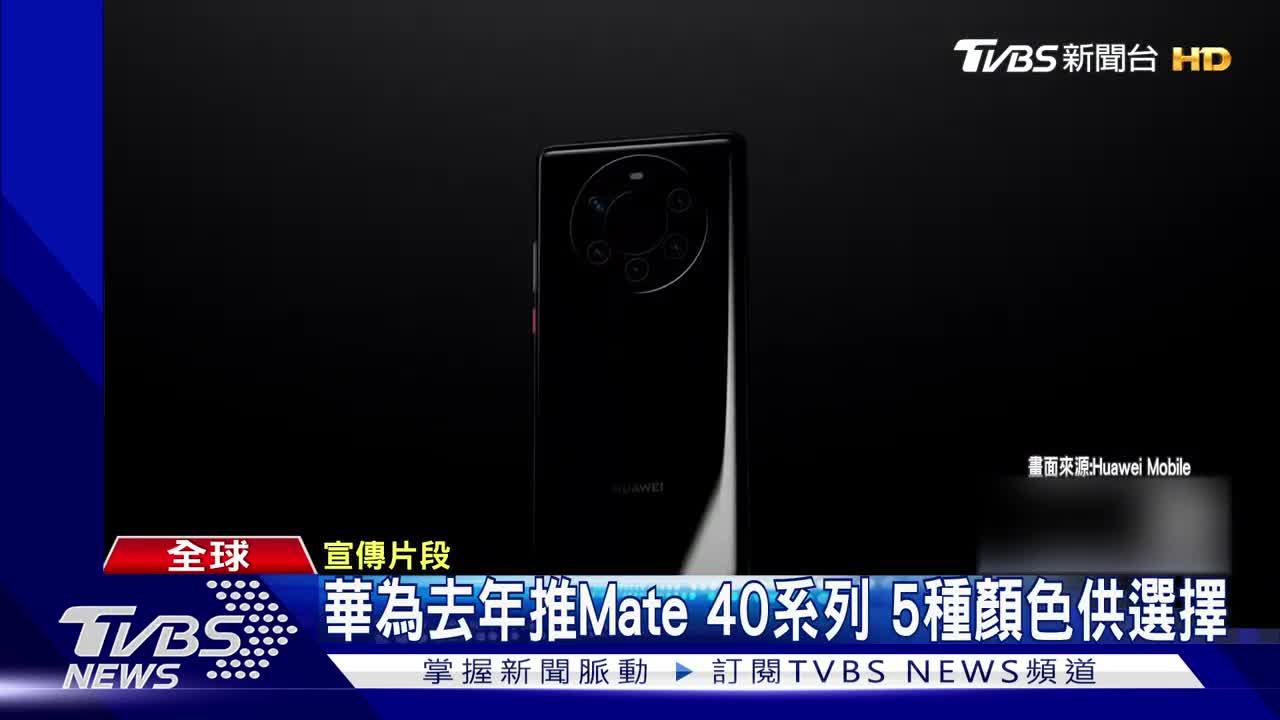 iPhone 12推「夢幻紫」 智慧型手機大打顏色戰