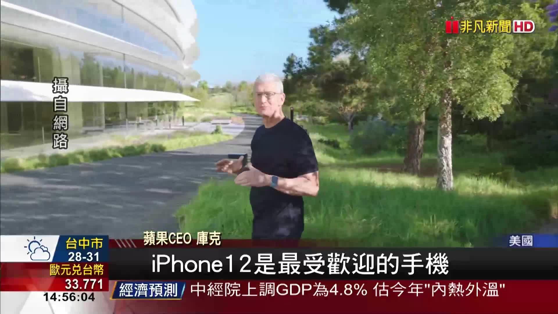 蘋果5新品亮相 無預警!推紫色iPhone 12