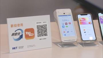 【包括轉數快】Tap & Go用戶獲消費券卡自選支付方式