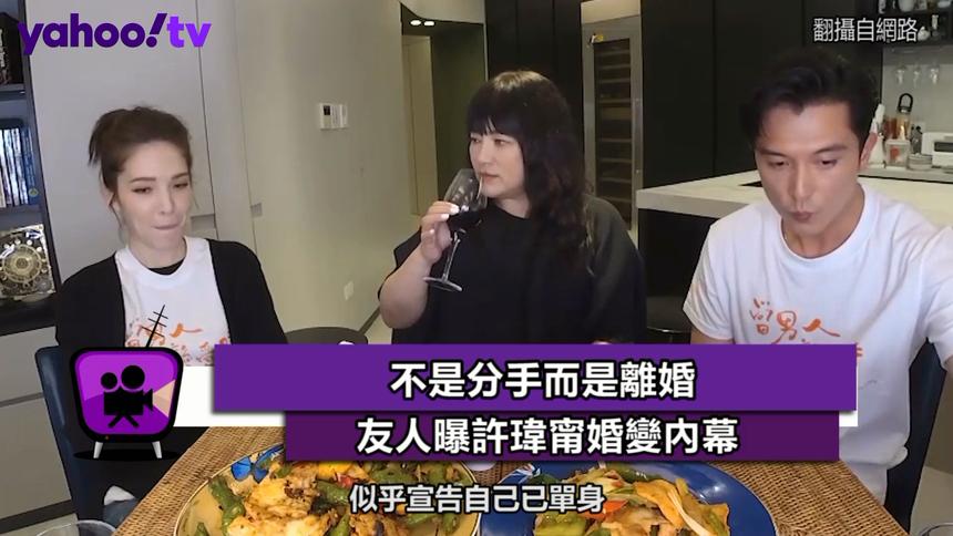 不是分手而是離婚 友人曝許瑋甯「婚變」內幕