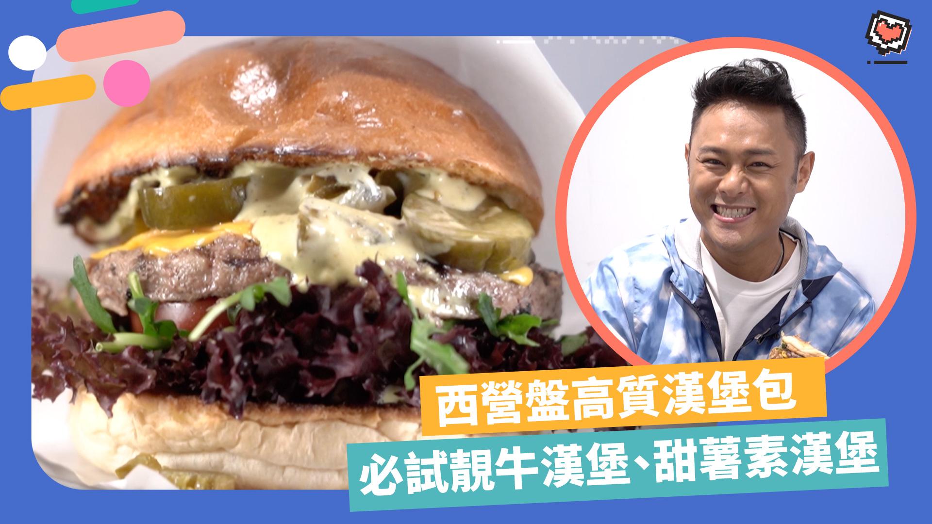 西環美食|西營盤漢堡包高質小店!米芝蓮餐廳前主廚自家製美國靚牛漢堡、甜薯素漢堡