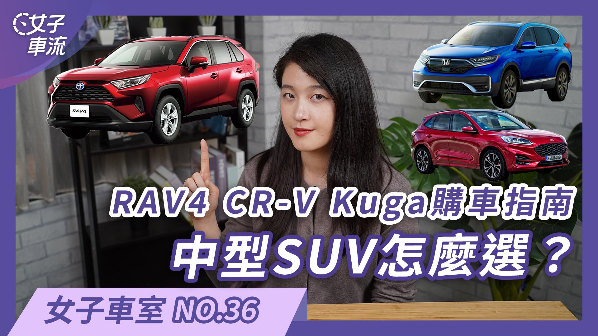熱門中型SUV購車指南! RAV4、CR-V、Kuga怎麼選? 車款大盤點