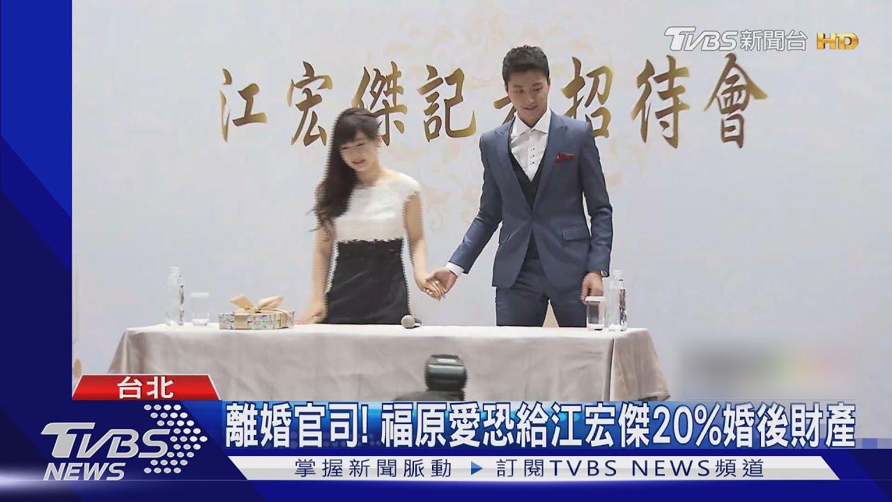 若未能協議!估福原愛婚後財產 將分江宏傑約20%