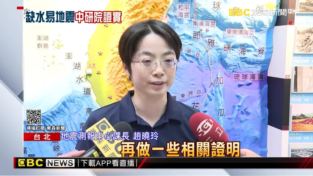 【台灣缺水危機】中研院:缺水易引發地震 測報中心:需更多研究佐證