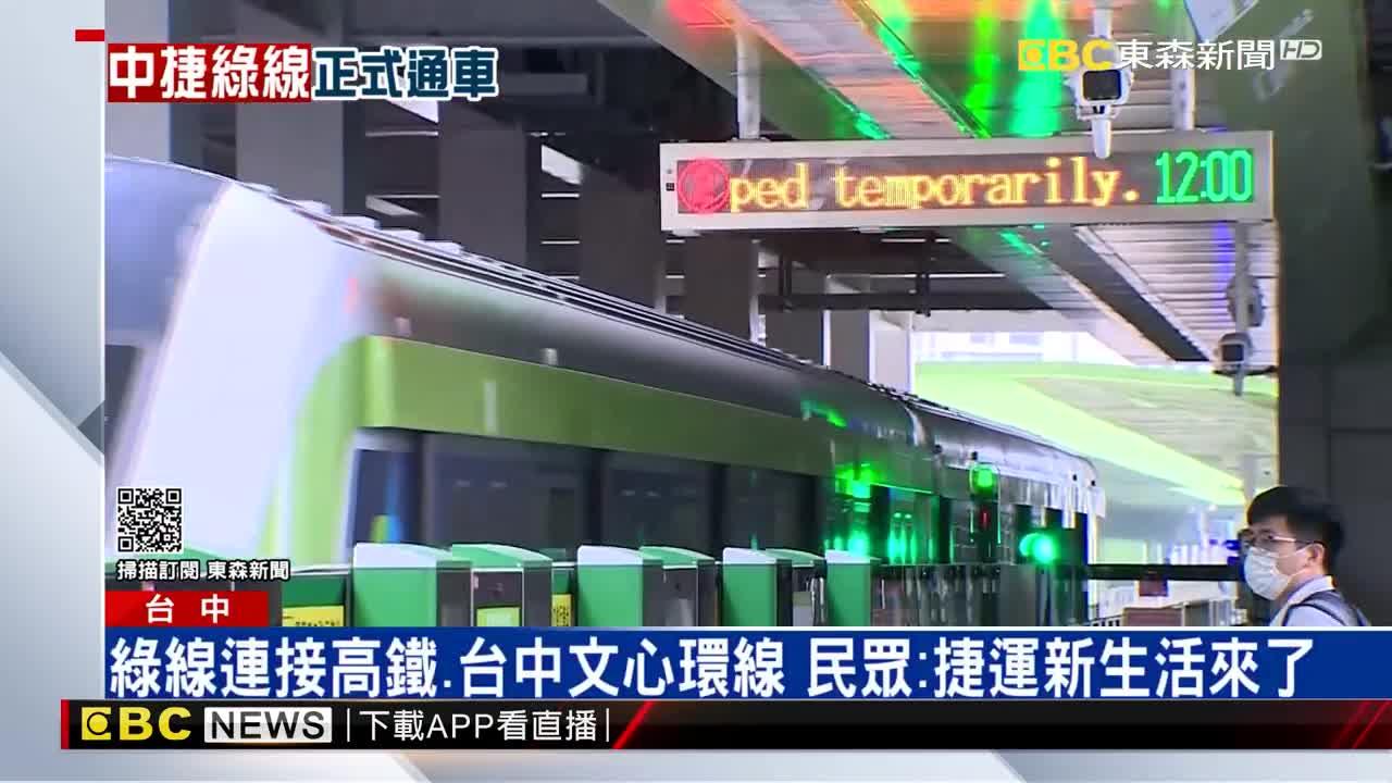 台中市民久等了! 台中第一條捷運 綠線正式通車