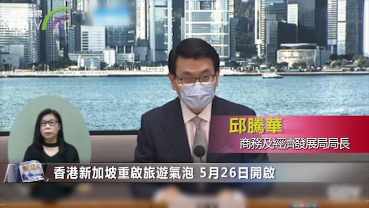 港星旅遊氣泡重啟 回港易擴至廣東省以外內地港居民