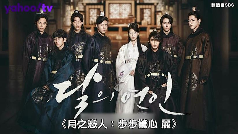五部超虐韓國古裝劇你看過嗎 看IU跟李準基苦戀哭爆