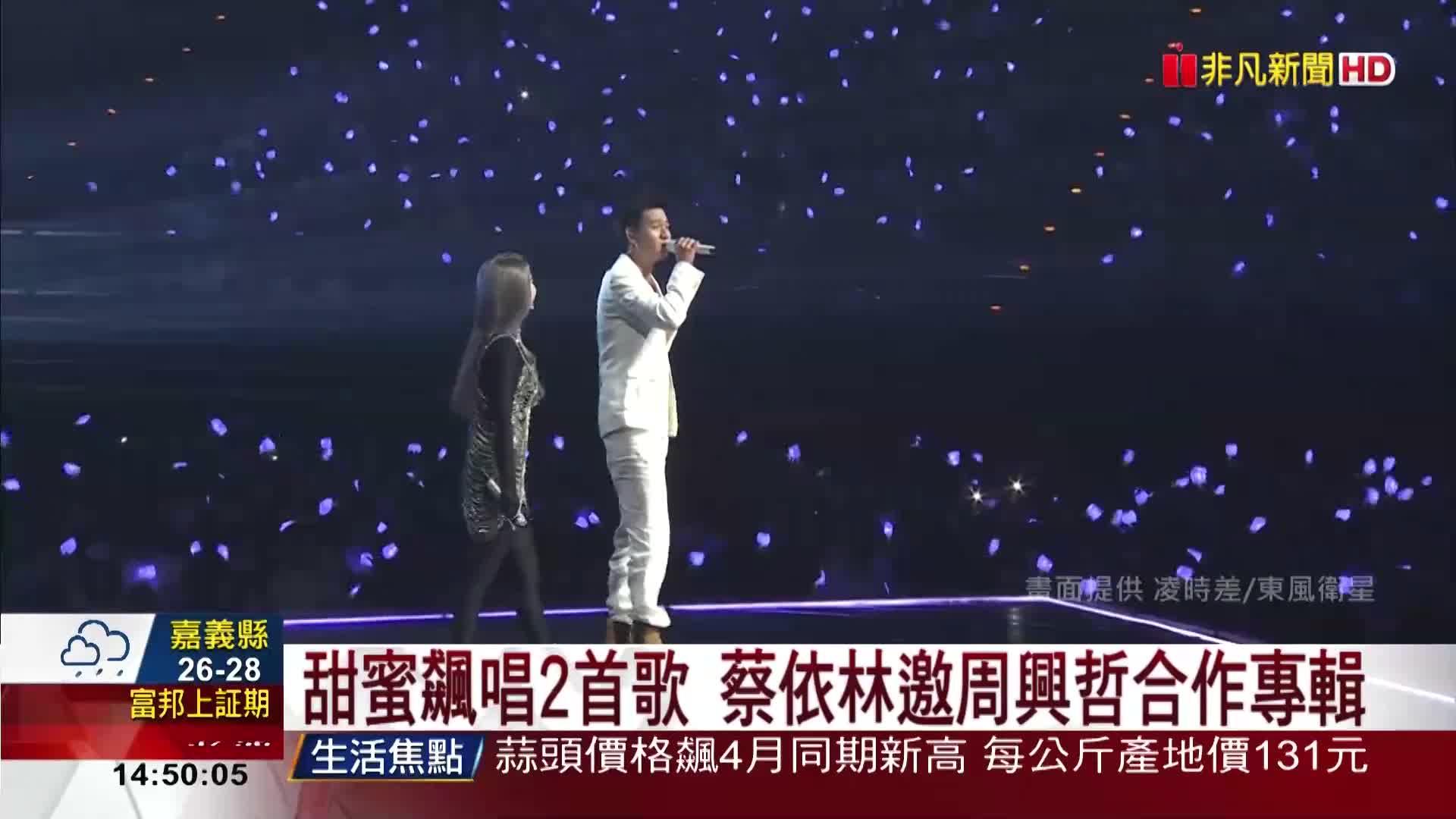 蔡依林台北最終場 合體周興哲粉絲嗨翻!