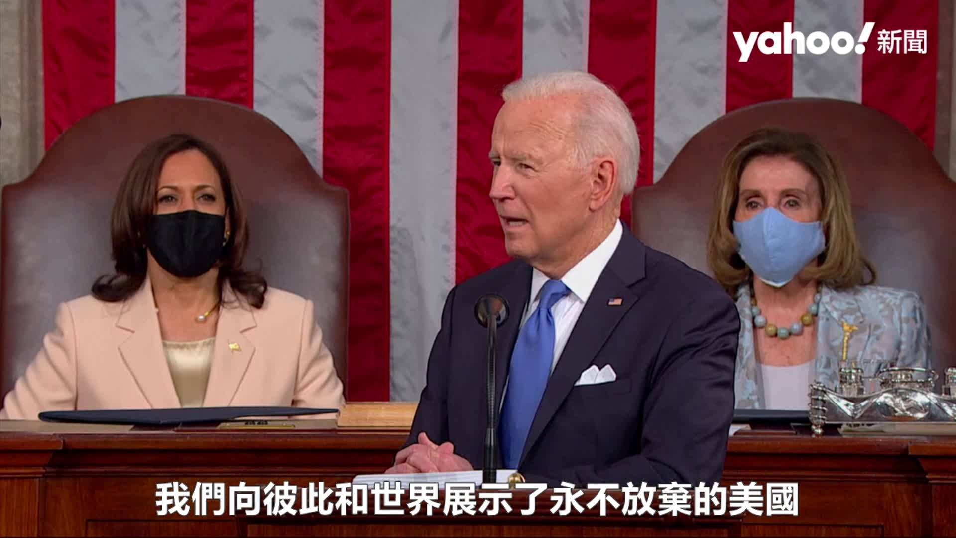 「美國準備起飛」拜登就職百日國會演說 史上首度總統與2女性同框
