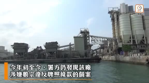 《東方》揭油塘混凝土廠違規令居民食塵 環保署終拒絕廠方續牌申請