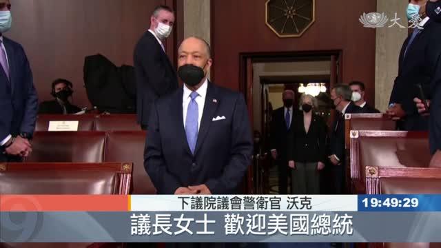 拜登首度國會演說 首度出現這畫面