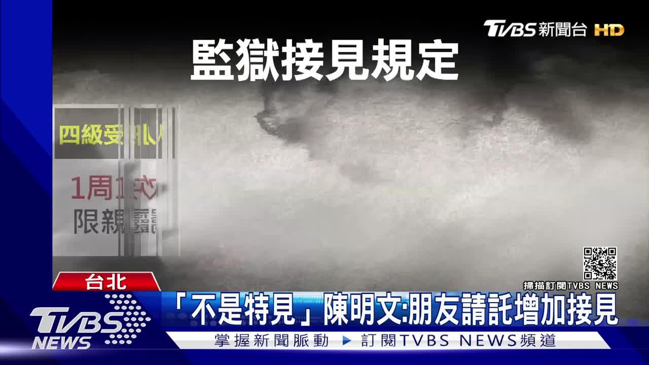 黃國昌控喬接見在監槍手 陳明文:選民服務