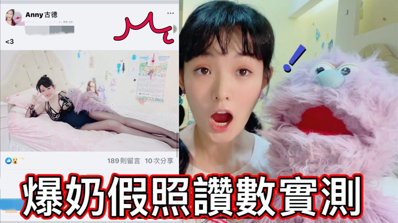 爆奶假照片能得到史上最多讚? ft.辣模小羽 安妮古德