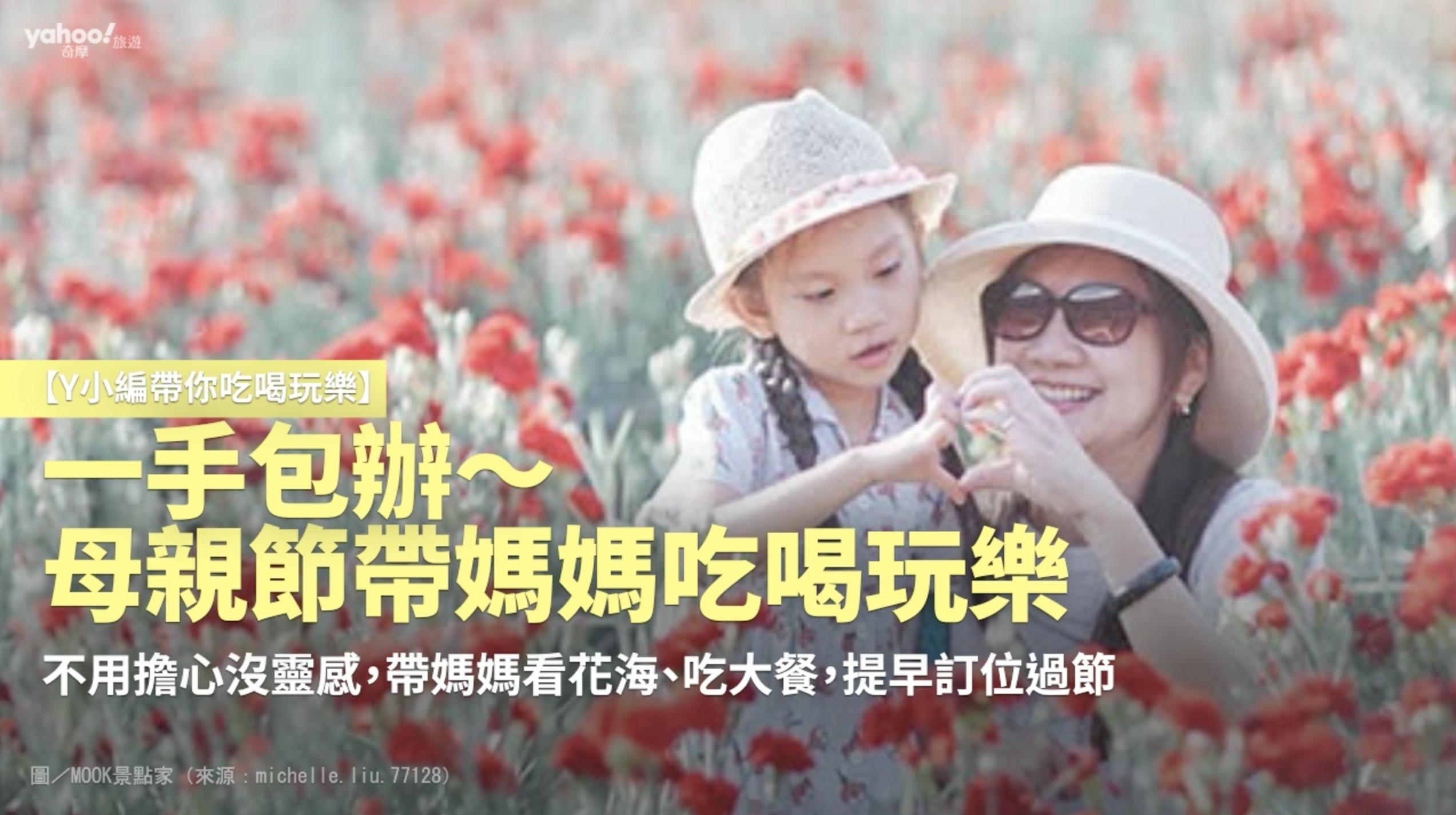 【Y小編帶你吃喝玩樂】一手包辦~母親節帶媽媽吃喝玩樂