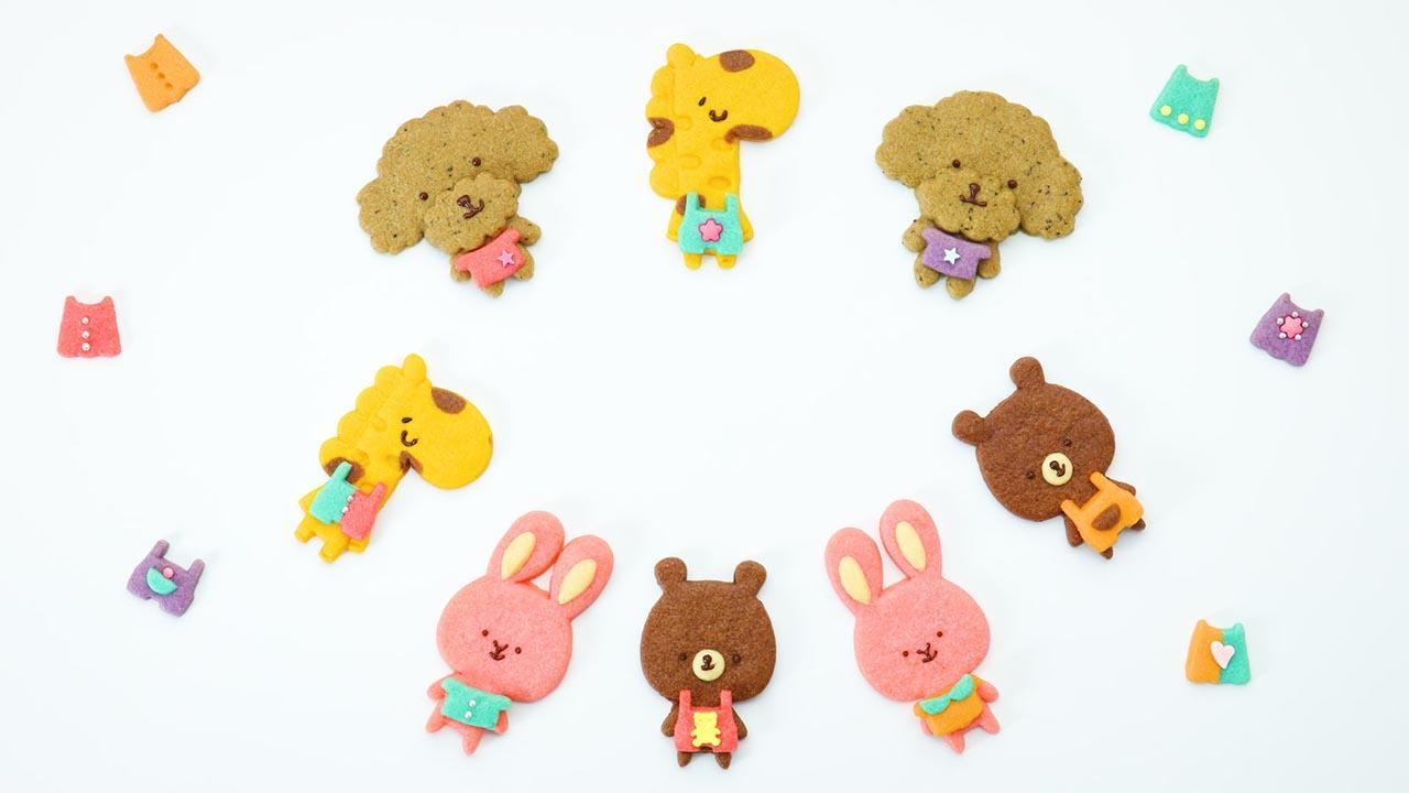 長頸鹿、兔兔、熊熊!動物餅乾