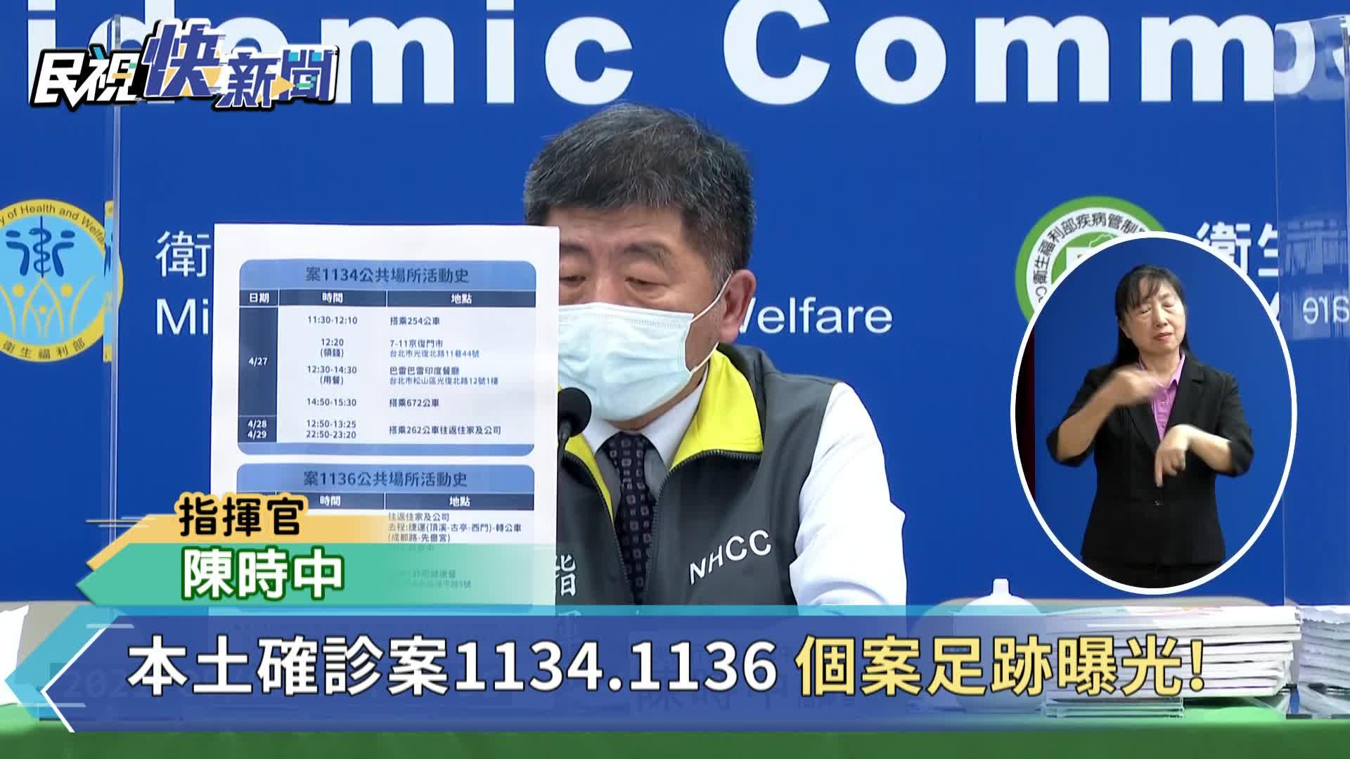 快新聞/新增本土個案足跡曝光! 曾搭「台北捷運、北市3班公車」