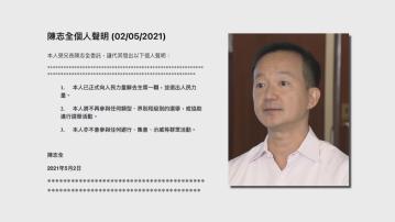 陳志全宣布退出人民力量 將來不會參與選舉及遊行集會