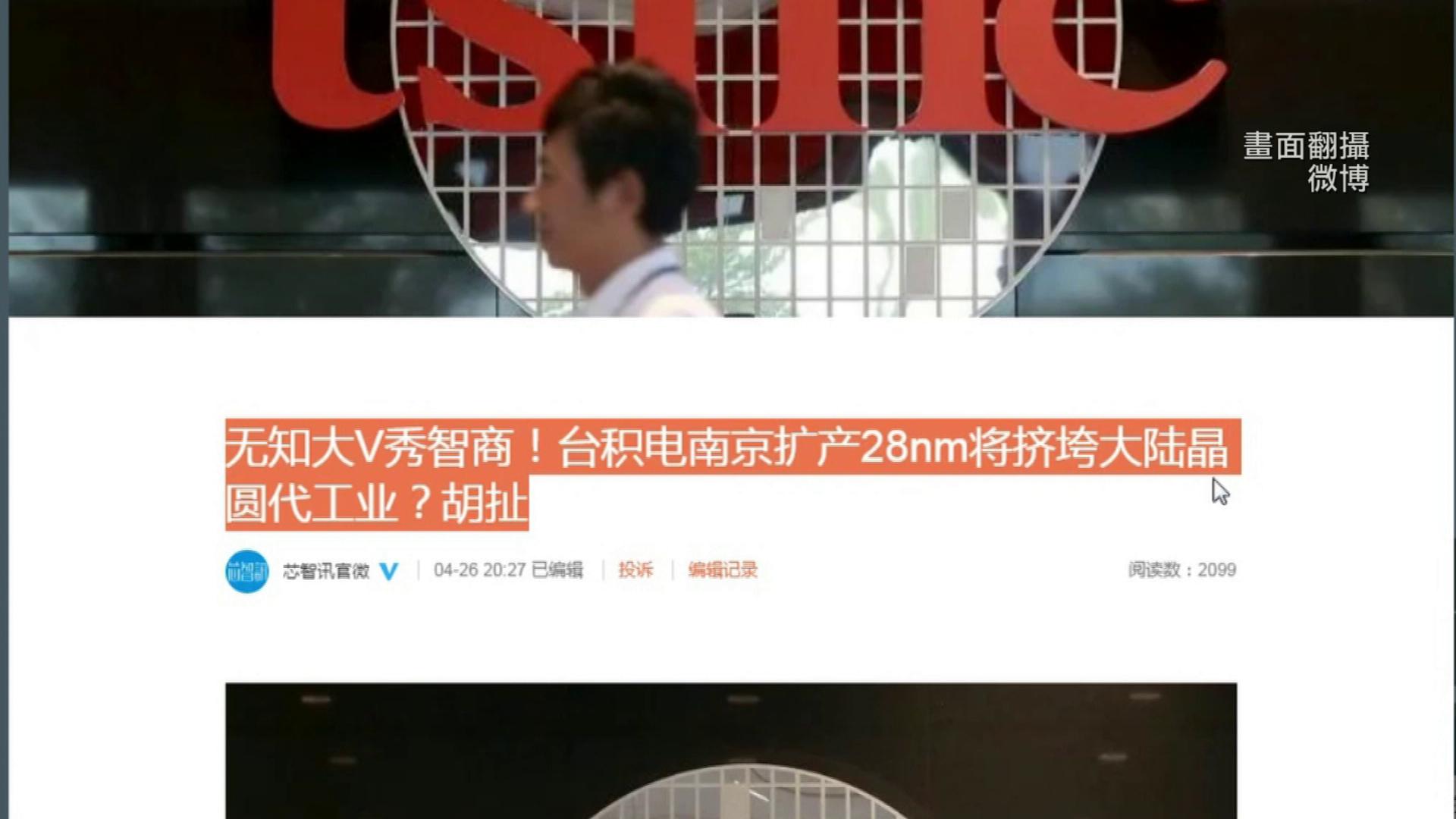 不同調? 網民喊抵制「台積電」 中媒發文轟:無知