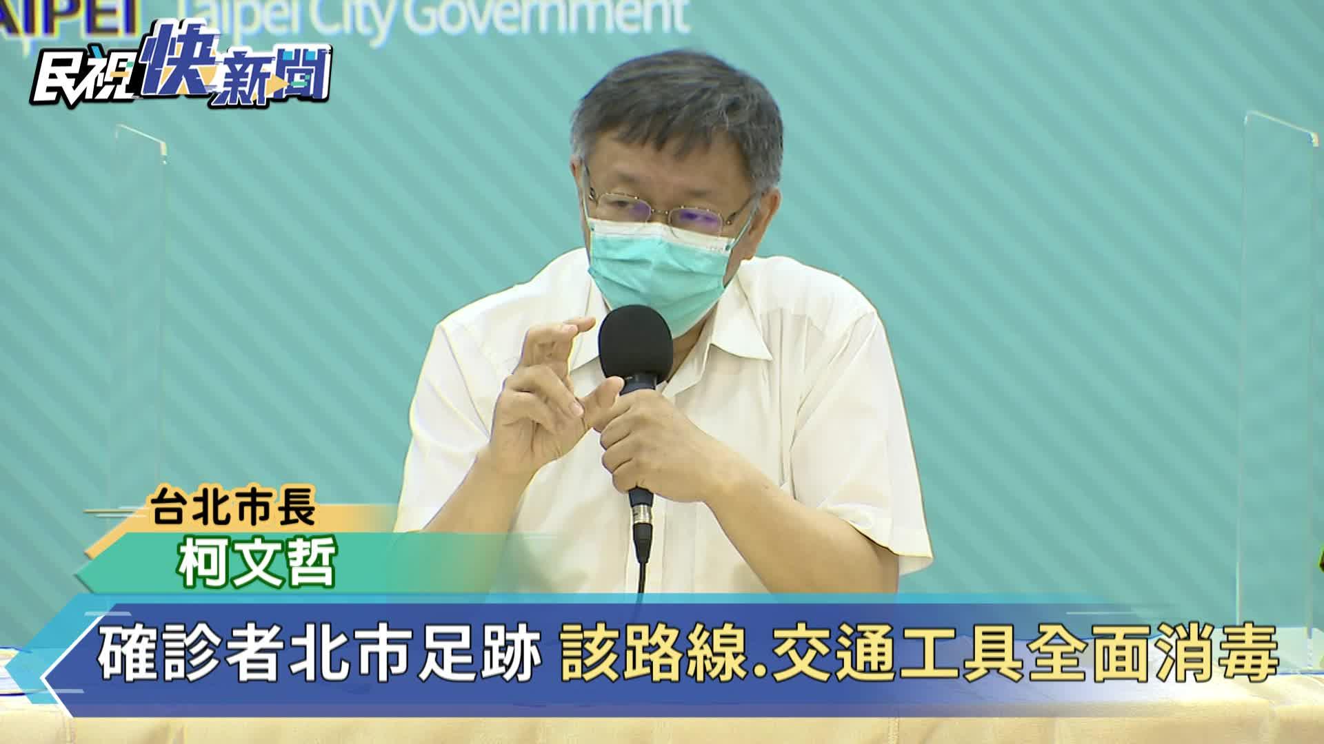 快新聞/疫情怎解?柯文哲:施打疫苗才是終極辦法