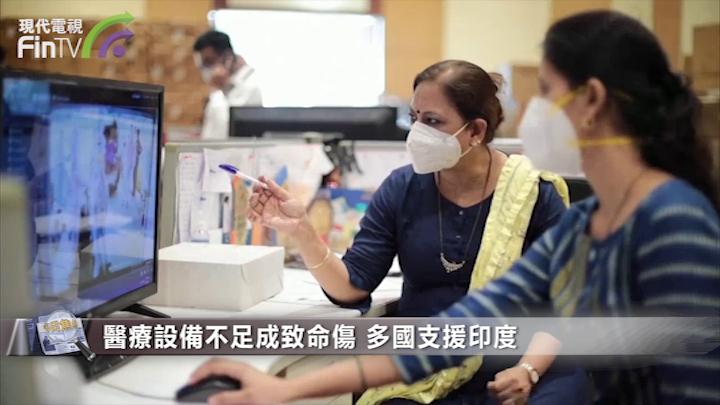 印度疫情持續嚴峻 死亡數字再創新高