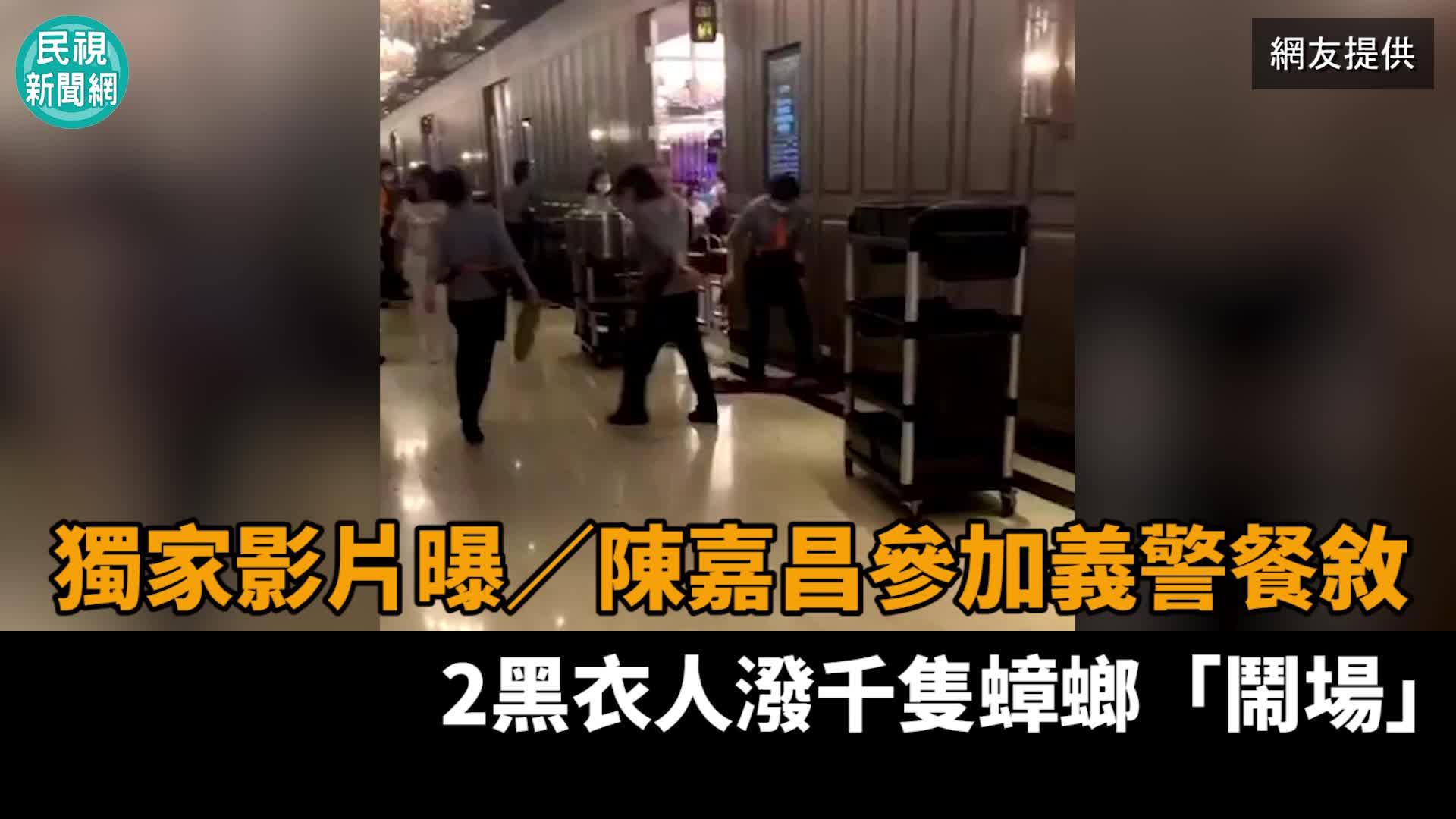 獨/陳嘉昌赴義警餐敘 遭砸千隻蟑螂鬧場