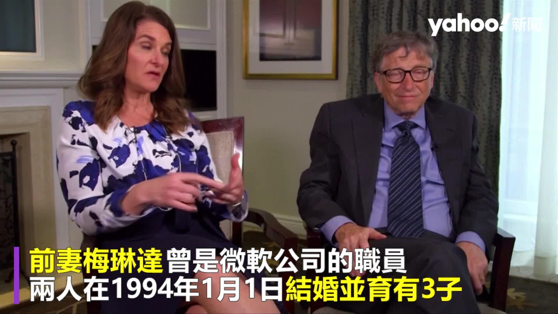 比爾蓋茲與妻子梅琳達宣布離婚 共同財富估3.6兆 財產分割受矚