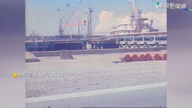 【歷史上的今天】大油輪停靠高雄港 中油專用碼頭啟用