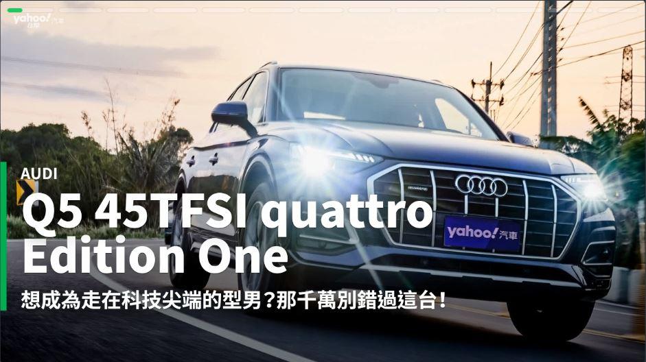 【新車速報】2021 Audi Q5 45TFSI quattro Edition One墾丁試駕!依舊值得信賴的SUV中流砥柱!
