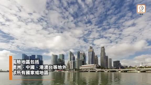 新加坡收緊防疫措施 評估是否調整港星旅遊氣泡