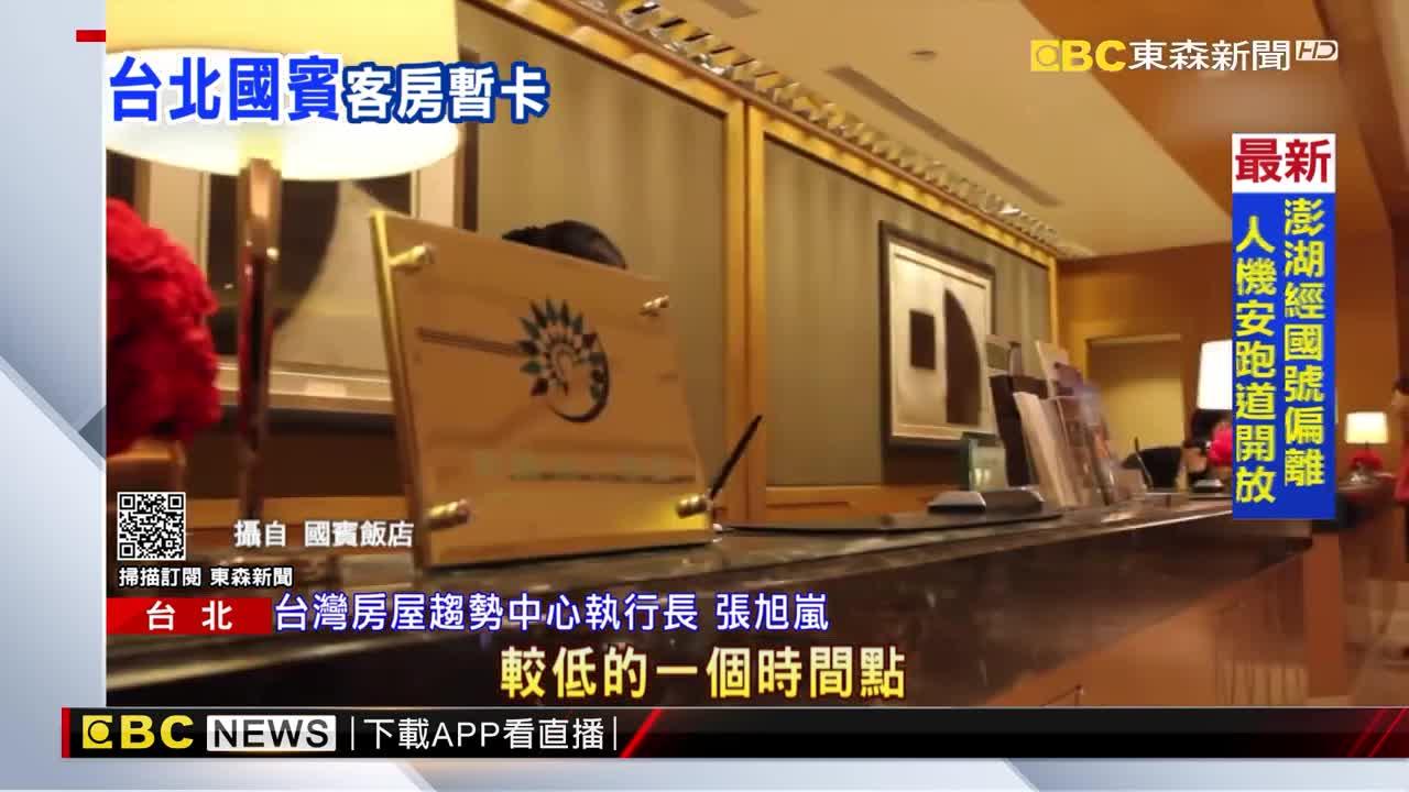 台北國賓飯店將改建 7月1日起暫停客房營運